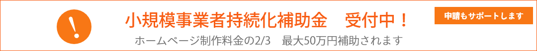 IT導入補助金受付中! ホームページ制作料金2/3 最大50万円の補助されます 申請もサポートします