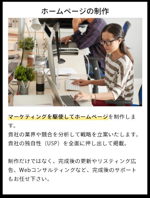 ホームページの制作 マーケティングを駆使してホームページを制作します。貴社の業界や競合を分析して戦略を立案いたします。貴社の独自性(USP)を全面に押し出して掲載。制作だけではなく、完成後の更新やリスティング広告、Webコンサルティングなど、完成後のサポートもお任せ下さい。