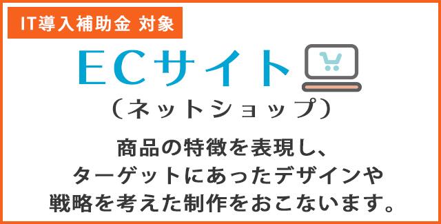 ECサイト 商品の特徴を表現し、ターゲットにあったデザインや戦略を考えた制作をおこないます。