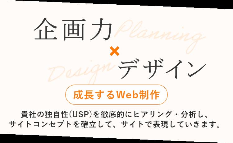 企画力×デザイン 成長するWebサイト