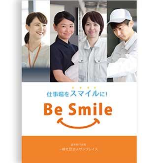 Be Smile パンフレット制作