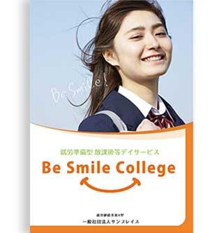 Be Smile カレッジ パンフレット制作