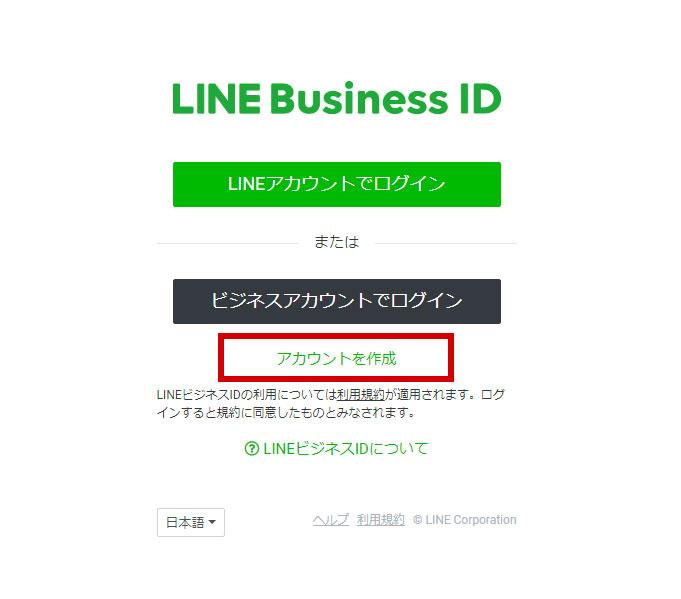 LINEビジネスのアカウントを作成画面