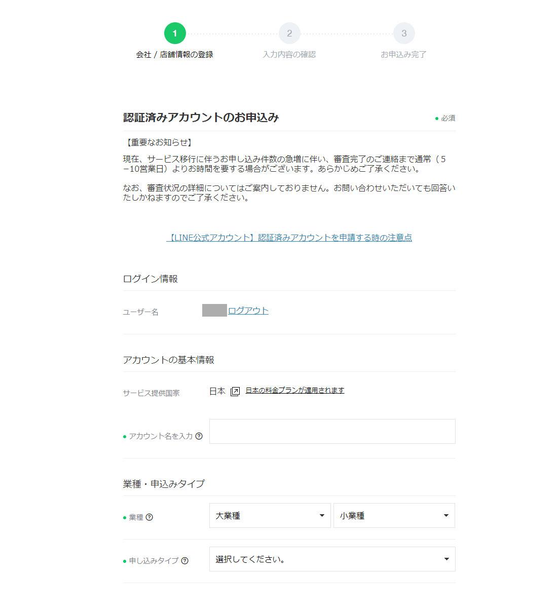 LINE申込み・登録画面