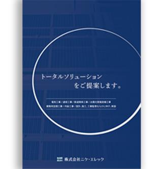 株式会社 ニケ・エレック