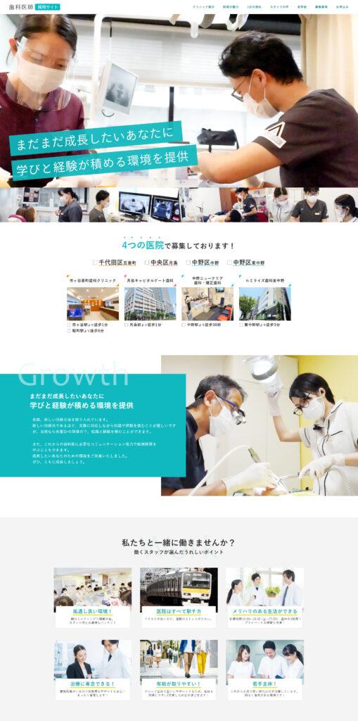 歯科医師 採用サイト